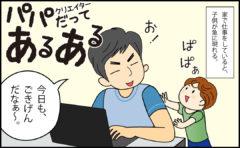 息子よ。ちょっと待ってくれ。在宅で仕事に集中したいパパクリエイターの罪悪感。