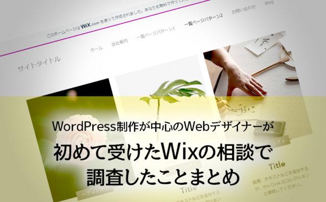 WordPress制作が中心のWebデザイナーが初めて受けたWixの相談で調査したことまとめ