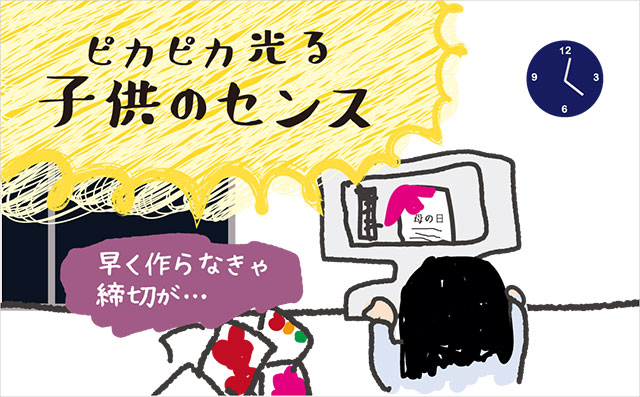 チラシをデザイン中のママデザイナーあるある4コマ漫画