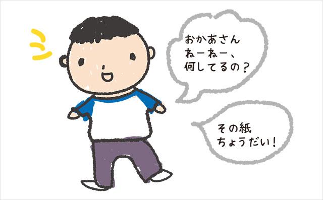 チラシをデザイン中のママデザイナーあるある(2)