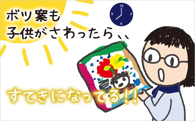 チラシをデザイン中のママデザイナーあるある(4)