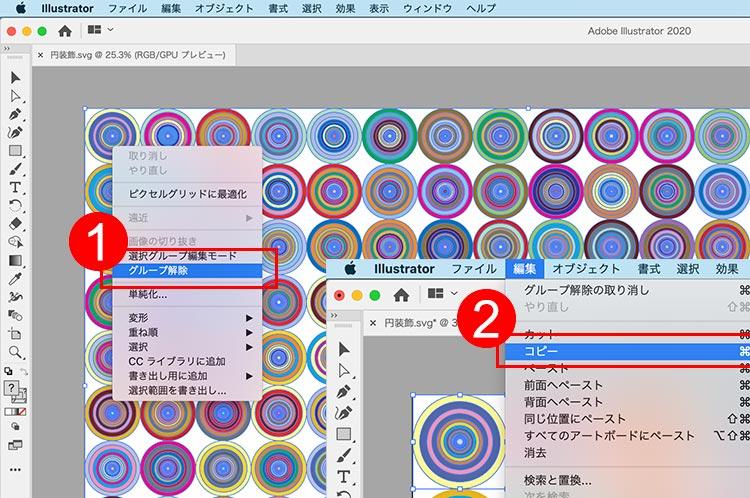 Illustratorで円オブジェクトをグループ解除・コピー
