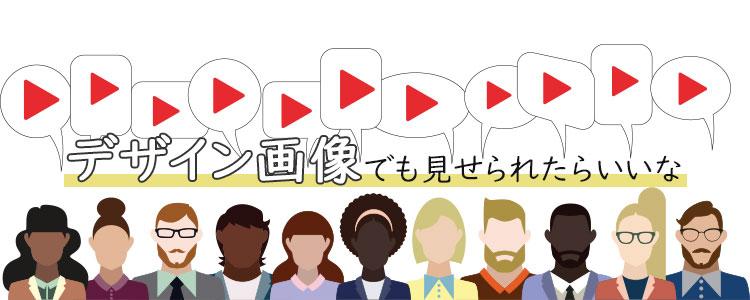 動画や音声による情報発信に比例して「動画や音声をビジュアル(画像)に起こす=デザインする」という需要