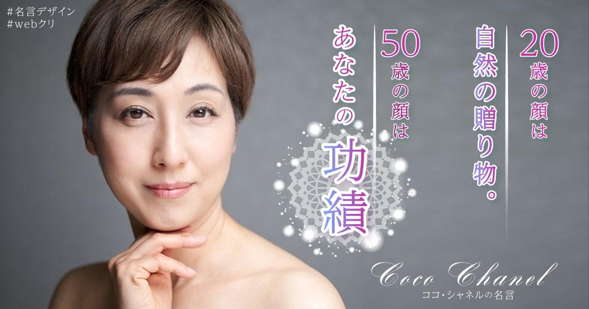 20代の顔は自然の贈り物。50代の顔はあなたの功績よ。ココ・シャネル