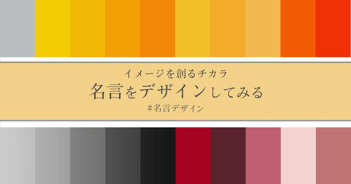 名言デザイン配色