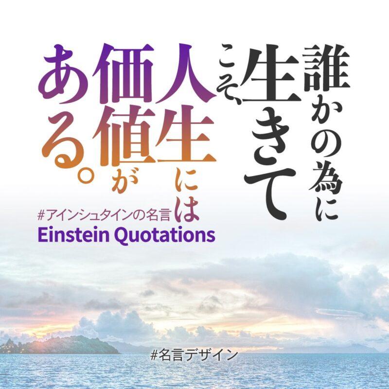 アインシュタインの名言デザイン