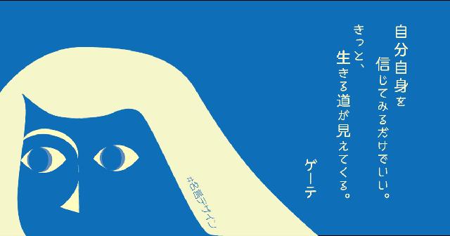 ゲーテの名言デザイン